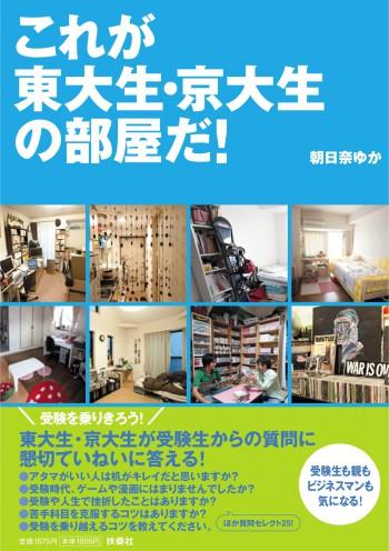 弊社代表・朝日奈ゆかの著著『これが東大生・京大生の部屋だ!』(扶桑社)