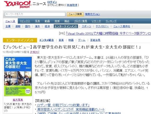 『これが東大生・京大生の部屋だ!』がヤフーほか、ネットニュースで紹介、配信