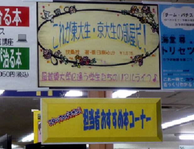紀伊國屋書店大阪梅田本店の天井からぶら下がっている大きな看板ポップ