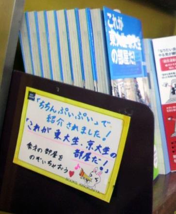 これが東大生・京大生の部屋だ! 朝日奈ゆか 扶桑社。紀伊國屋大阪梅田本店の大学案内コーナーに、「ちちんぷいぷいで紹介されました! 秀才の部屋をのぞいちゃお」というポップ付きで平積みされています