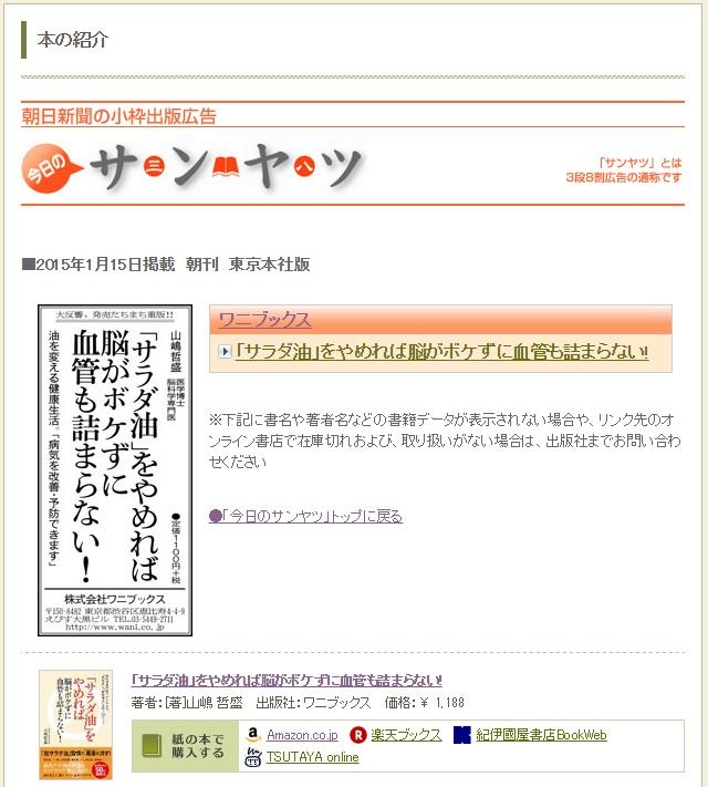 150115_油本_朝日サンヤツ幅640