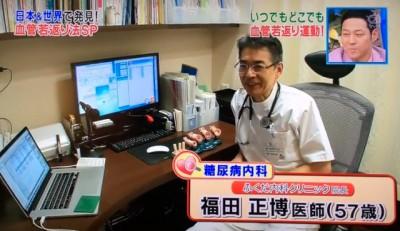 福田正博医師│主治医が見つかる診療所