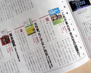 『アスキードットPC』に、『これが東大生・京大生の部屋だ!』が掲載