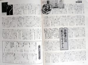 週刊文春の記事に朝日奈がコメントをしています