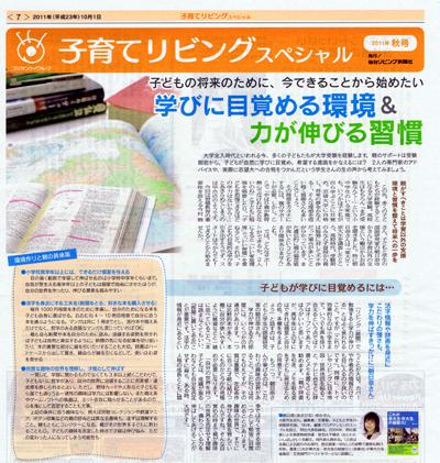 ↑リビング仙台・2011年10月01日号「子育てリビングスペシャル・秋号」より。(クリックすると拡大します)