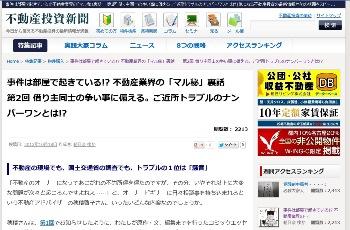 朝日奈の「楽待」サイトでの人気連載記事、 「第3回 部屋で違法行為! 水道代は物語る」 が配信