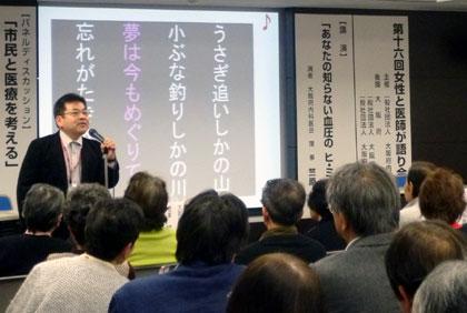 大阪府内科医会主催「第16回 女性と医師が語り合う会」|歌のコーナー