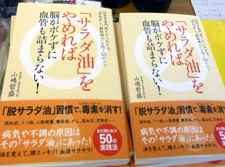 ↑会場でも販売。山嶋先生待望の「脱サラダ油習慣」の実践書として注目を集めました。発売後すぐに重版がかかり、3万部を突破です!