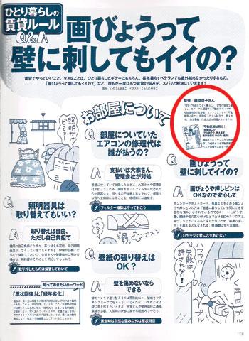 ↑赤枠内、『不動産屋は見た!』(東京書籍)のカバーを、大きくご紹介いただきました。
