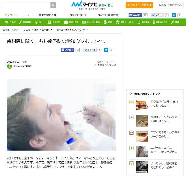 「歯科医に聞く。むし歯予防の常識ウソホント4つ」 画像をクリックで記事に飛びます!