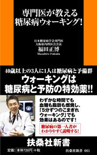 福田正博医師の著書・『専門医が教える。糖尿病ウオーキング』(扶桑社新書)