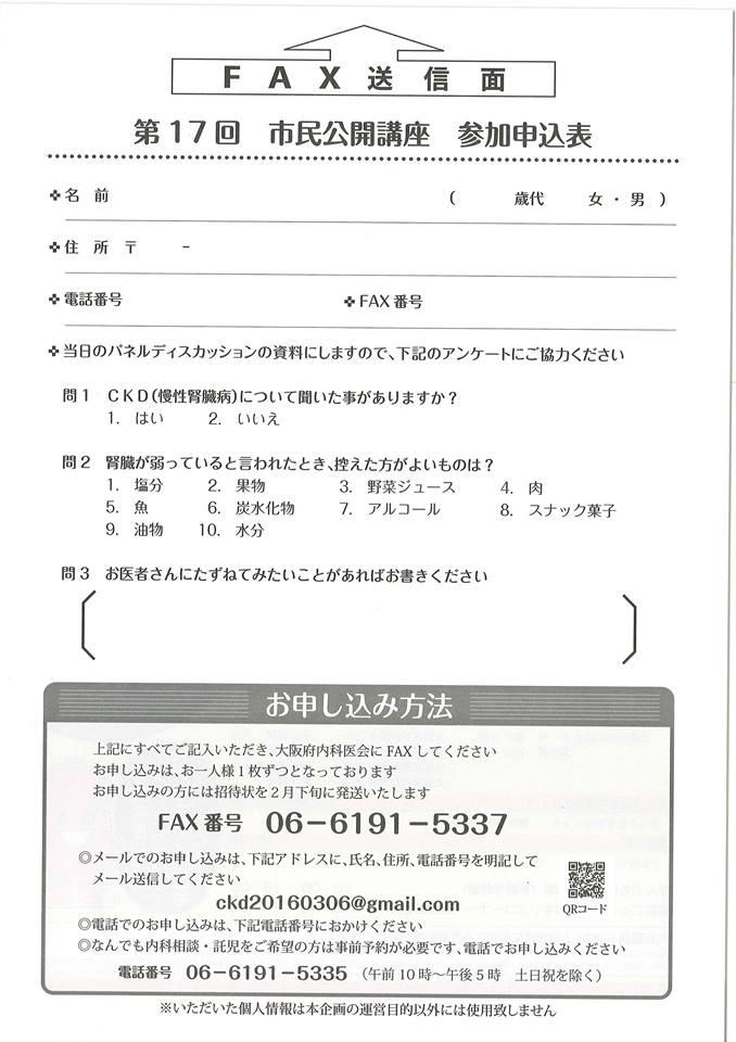 160306_大阪府内科医会2