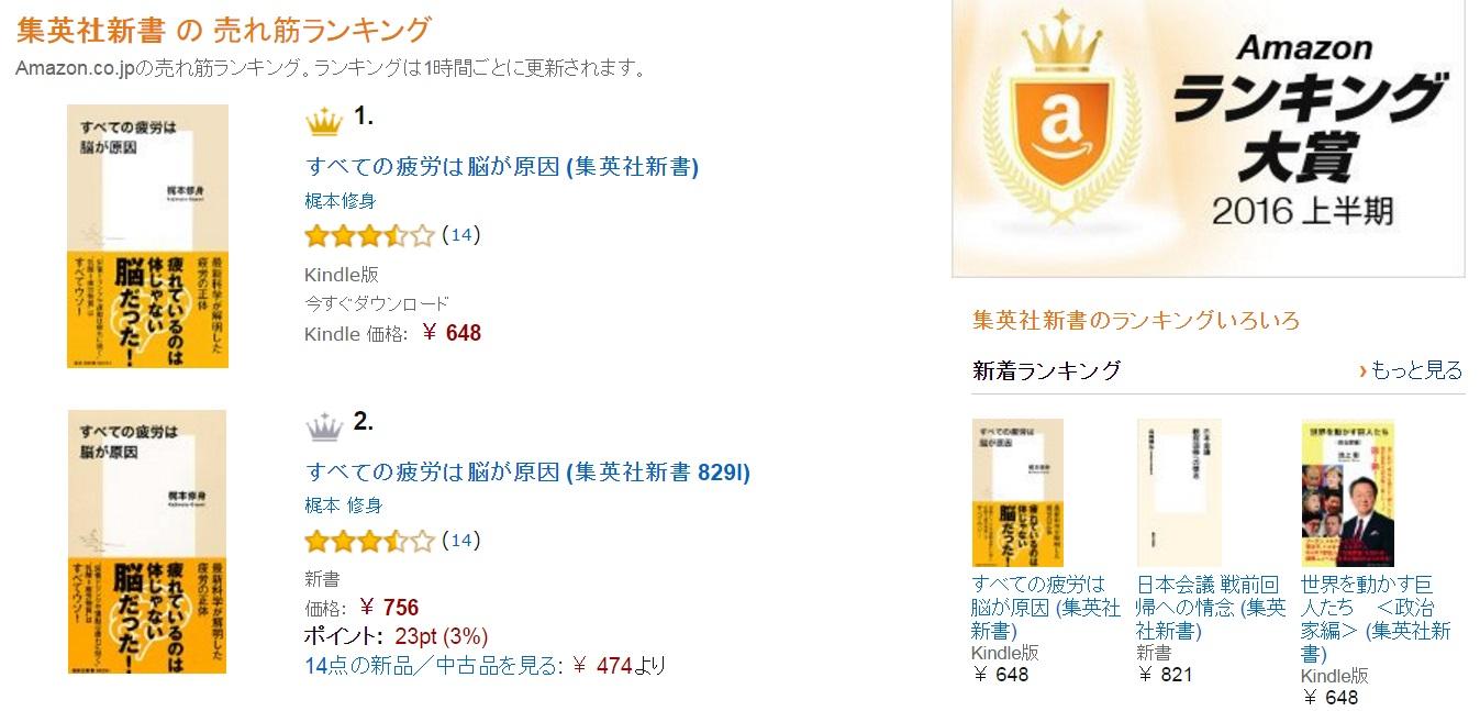アマゾン「集英社新書」カテゴリのランキング画像。新書、電子書籍で1位、2位にランクイン!「新書ランキング」入りしました。