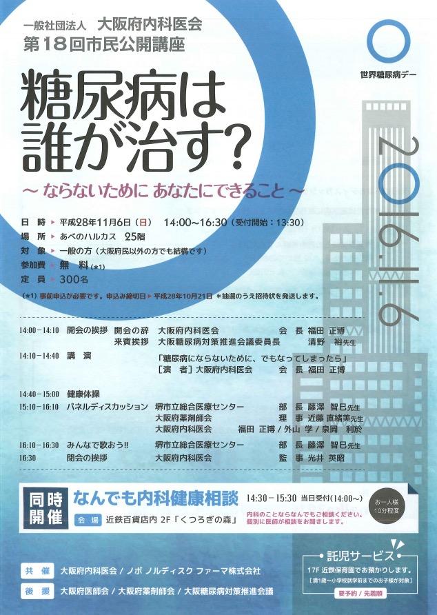 大阪府内科医会主催市民講座